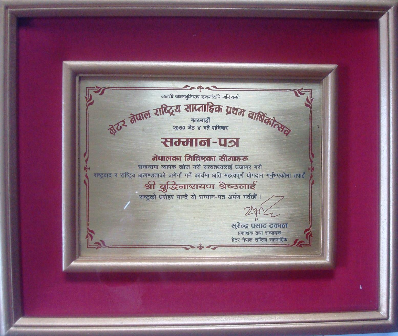 Felicitation border nepal buddhi letter of felicitation brass plaque plaque altavistaventures Images