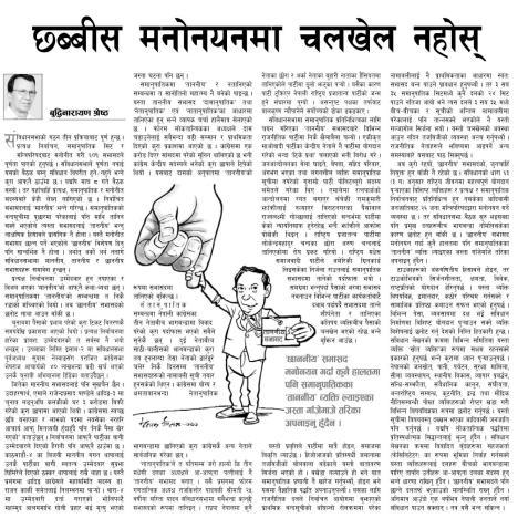 Mananiya-Tananiya-Chhananiya 70-10-13