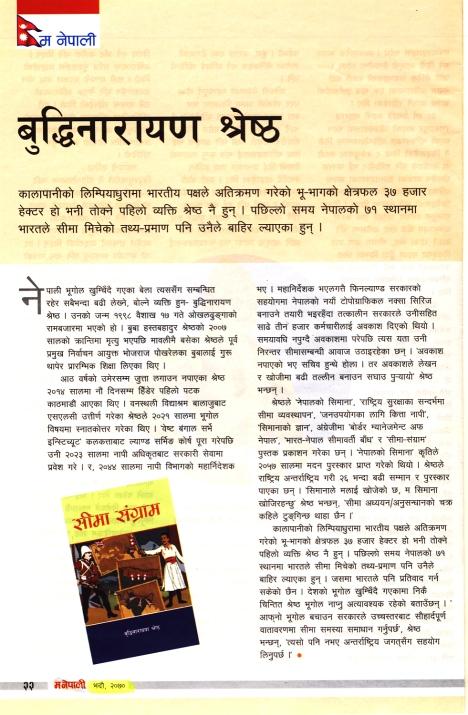 Ma Nepali