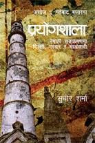 Prayogshala