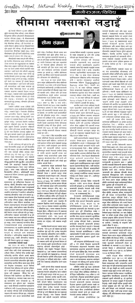 Greater Nepal weekly 70-11-16