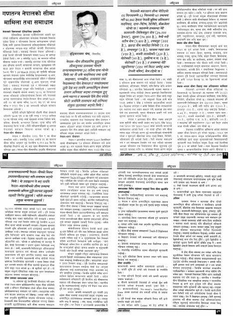 Ganatantra Nepal Sima Samasya
