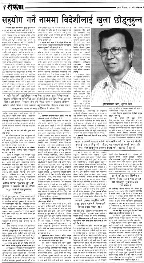 Tarun Interview