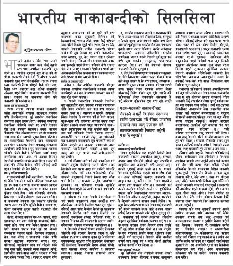 Kantipur Nakabandi 72-6-14