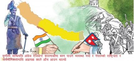 Choityako Nepal