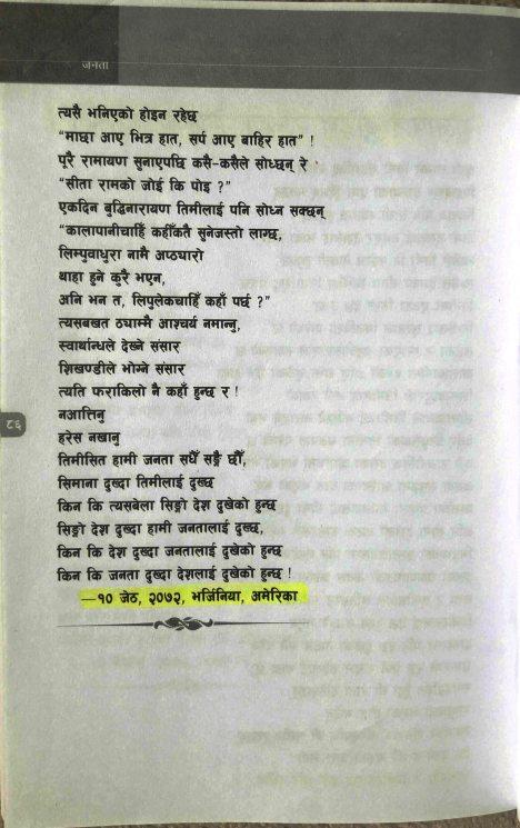 Janata Poem Page-2