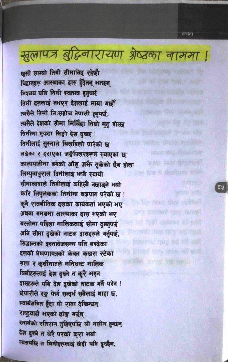 Janata Poem Page