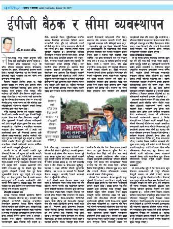 Kantipur EPG Sima Vyavasthapan