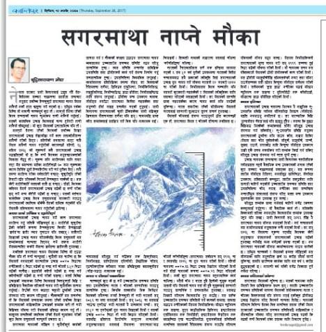 Sagarmatha Napne Mauka