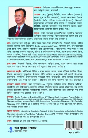 Bhukampa Back Cover