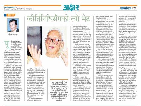 Nagrarik KirtiNidhi Sanga Tyo Bhet 74-8-23