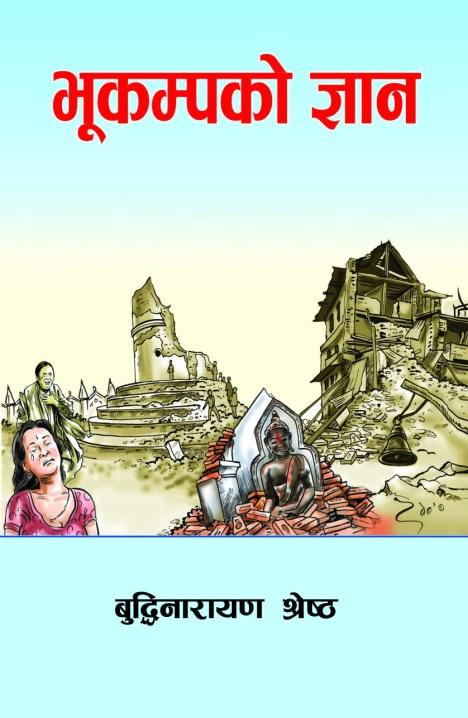 Bhukampa Cover-1