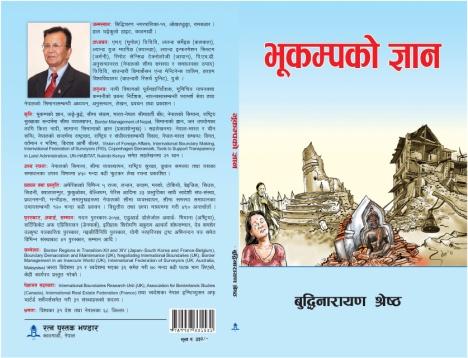 Bhukampa Cover-3