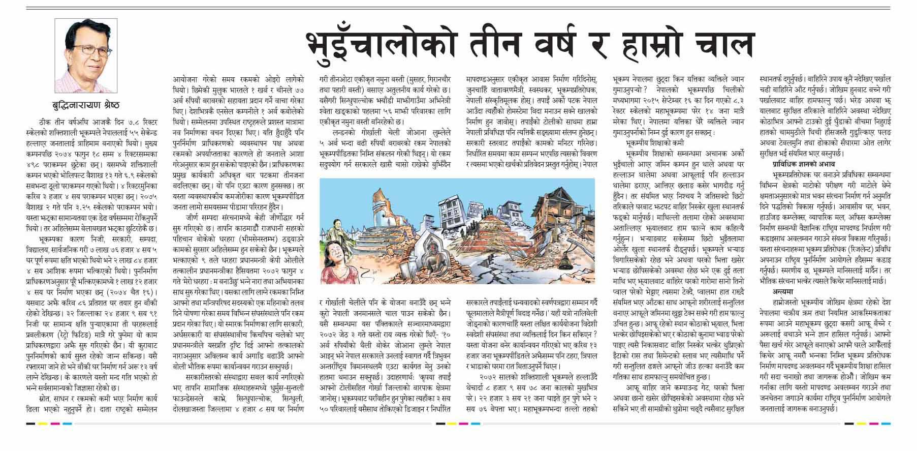 Nagarik Bhuinchaloko Tin Barsha 75-1-12