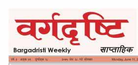 Bargadrishti Logo