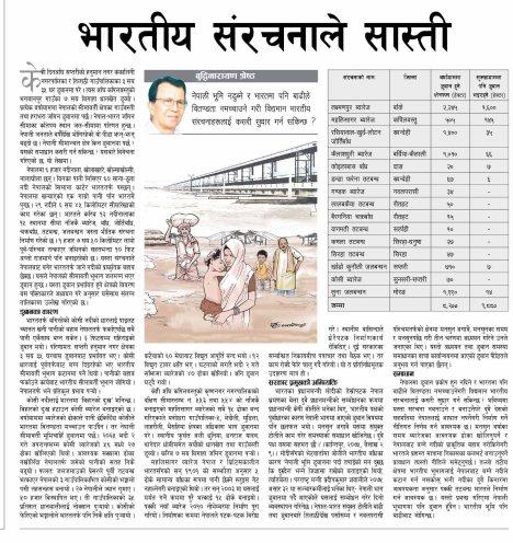 Kantipur- Bharatiya Samrachanale Sasti 75-5-18