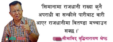 buddhi-narayan-shresthajpg