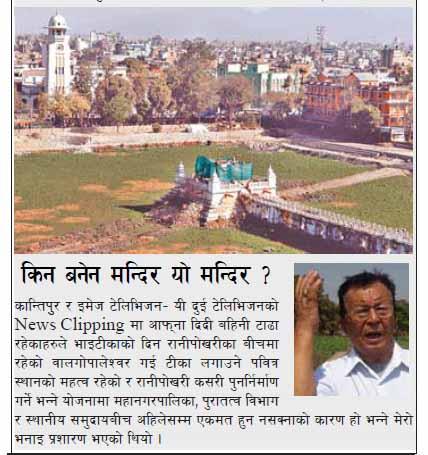 Gorkha Express 75-7-27